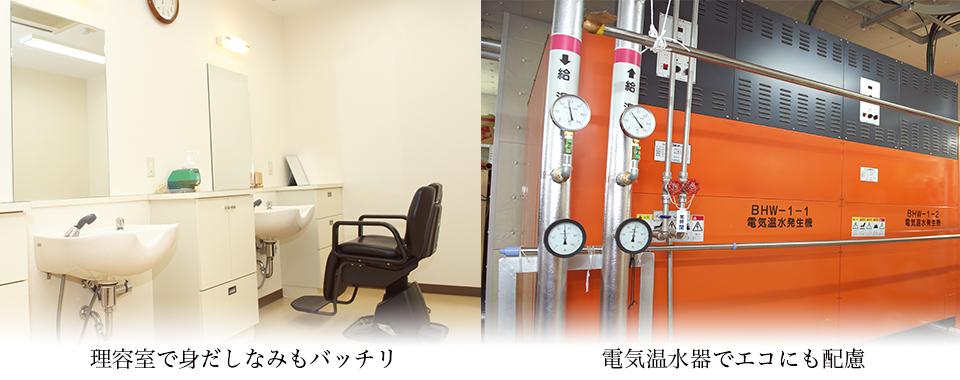 理容室で身だしなみもバッチリ 電気温水器でエコにも配慮